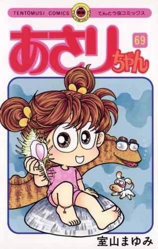 あさりちゃん(69) (てんとう虫コミックス)