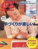 OZ Magazine(オズマガジン) 2015年 03 月号 [雑誌] 画像