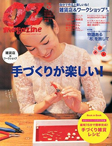 OZ Magazine(オズマガジン) 2015年 03 月号 [雑誌]