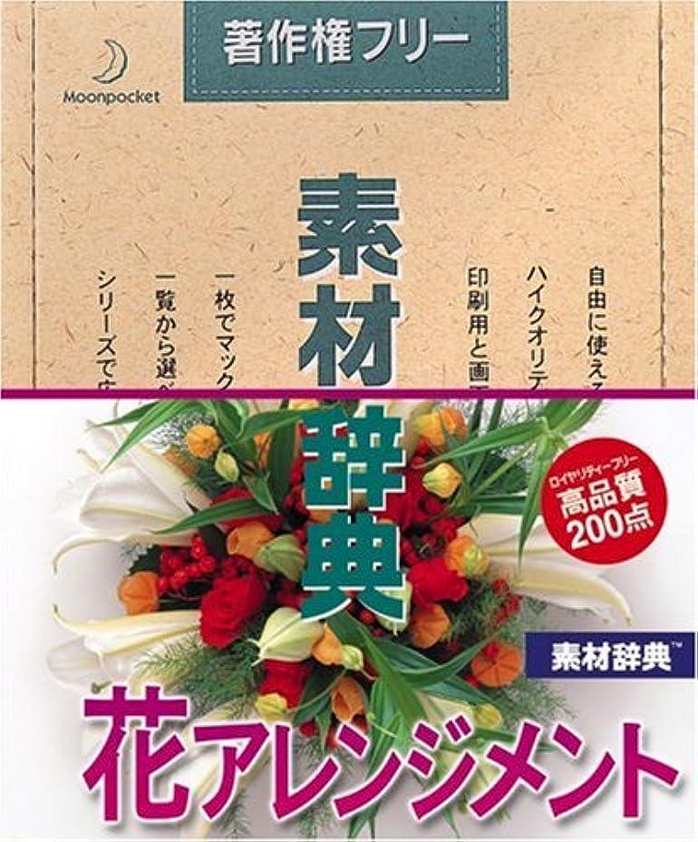 うっかりヒュームヒント素材辞典 Vol.34 花アレンジメント編