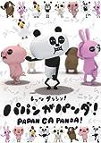 パパンがパンダ![DVD]