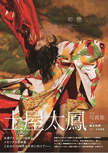 土屋太鳳2nd写真集「初戀。」