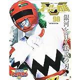 スーパー戦隊 Official Mook 20世紀 1998 星獣戦隊ギンガマン (講談社シリーズMOOK)