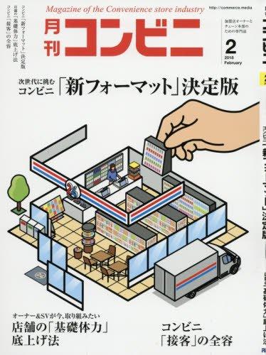 コンビニ 2018年 02 月号 [雑誌] (■次世代に挑む コンビニ「新フォーマット決定版」)