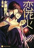 恋花火 (二見シャレード文庫 み 2-2)