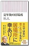 定年後の居場所 (朝日新書)