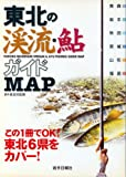 東北の渓流・鮎ガイドMAP 画像
