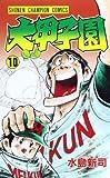 大甲子園 (10) (少年チャンピオン・コミックス)