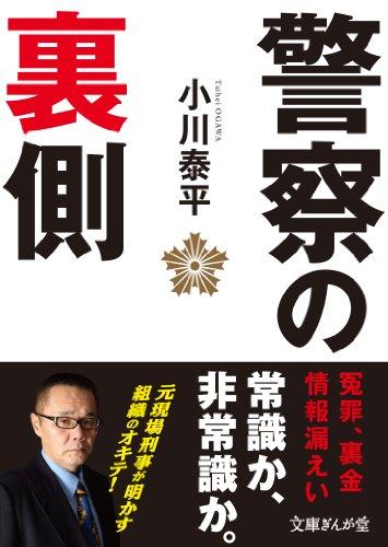 小川泰平 警察の裏側 (文庫ぎんが堂)