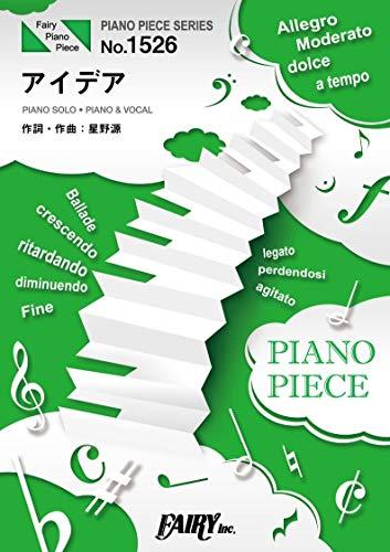 ピアノピースPP1526 アイデア / 星野源 (ピアノソロ・ピアノ&ヴォーカル)~NHK連続テレビ小説『半分、青い。』主題歌