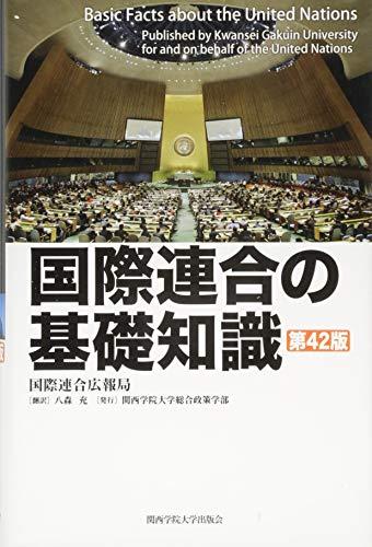 国際連合の基礎知識 第42版の詳細を見る