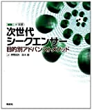 次世代シークエンサー—目的別アドバンストメソッド (細胞工学 別冊)