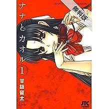 ナナとカオル【期間限定無料版】 1 (ジェッツコミックス)