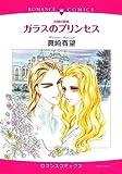 ガラスのプリンセス―古城の姉妹 (エメラルドコミックス ロマンスコミックス)