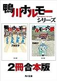 鴨川ホルモー+ホルモー六景【2冊 合本版】 (角川文庫) 画像