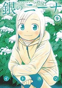 銀のニーナ : 9 (アクションコミックス)