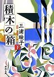 積木の箱 (下巻) (新潮文庫)