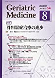 Geriatric Medicine Vol.54No.8―老年医学 特集:骨粗鬆症治療の進歩