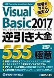 現場ですぐに使える! Visual Basic 2017 逆引き大全 555の極意