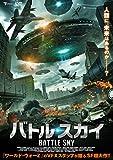 バトル・スカイ [DVD]