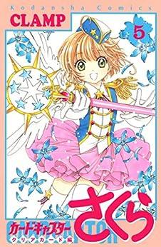 カードキャプターさくら クリアカード編 第01 05巻 [Cardcaptor Sakura – Clear Card Arc vol 01 05], manga, download, free