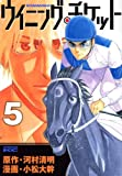 ウイニング・チケット(5) (ヤンマガKCスペシャル)