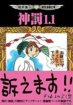 [田中圭一]の田中圭一最低漫画全集 神罰1.1