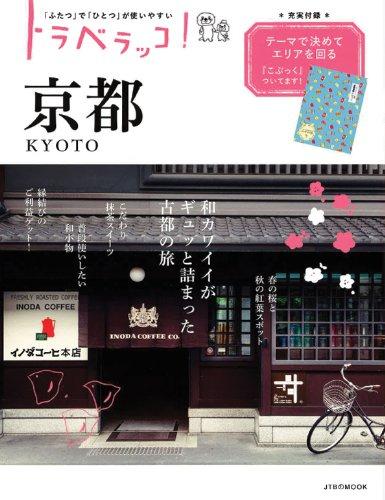 トラベラッコ! 京都 (JTBのムック)
