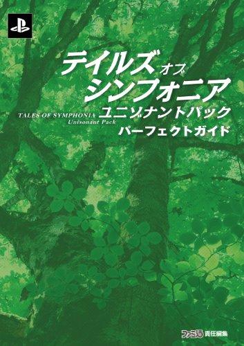 テイルズ オブ シンフォニア ユニゾナントパック パーフェクトガイド (ファミ通の攻略本)