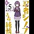 忍者シノブさんの純情(5) (ゲッサン少年サンデーコミックス)