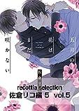 recottia selection 佐倉リコ編5 vol.5 (B's-LOVEY COMICS)