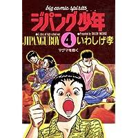 ジパング少年(4) (ビッグコミックス)