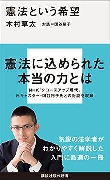 憲法という希望 (講談社現代新書)