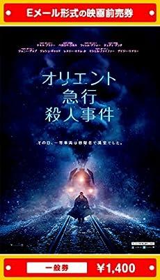『オリエント急行殺人事件』映画前売券(一般券)(ムビチケEメール送付タイプ)