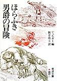 ほらふき男爵の冒険 (岩波文庫)