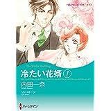 【シリーズパック】冷たい花婿 セット (ハーレクインコミックス)