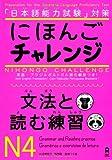 にほんごチャレンジN4[文法と読む練習] (「日本語能力試験」対策)