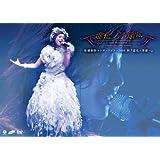 松浦亜弥コンサートツアー2006 秋『進化ノ季節…』 [DVD]