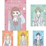 夢みる太陽 (アクションコミックス) 全10巻セット -