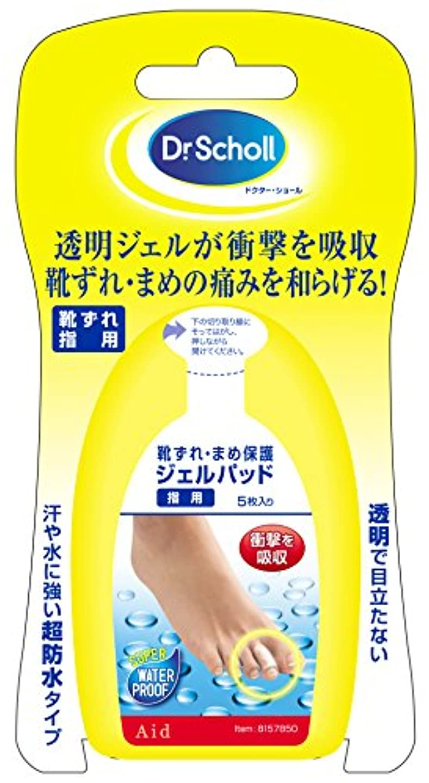もし医学安価なドクターショール 靴ずれ?まめ保護 ジェルパッド 指用 透明 超防水タイプ 5枚入