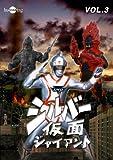 シルバー仮面 Vol.3[DVD]
