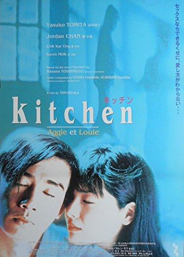 asiapo57 香港アジア:劇場映画ポスター【キッチン】 1997年公開 日本原作: 吉本ばなな  富田靖子 チャン・シウチャン