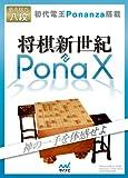 マイナビ 将棋新世紀 PonaX