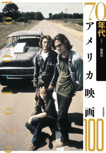 70年代アメリカ映画100 (アメリカ映画100シリーズ)の詳細を見る