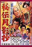 柳生連也斎 秘伝月影抄 FYK-168-ON [DVD]