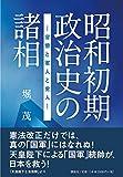 昭和初期政治史の諸相―官僚と軍人と党人