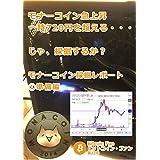 ビットコインファン第22号:モナーコイン採掘レポート①準備編 ビットコイン・ファン