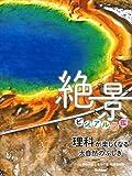理科が楽しくなる大自然のふしぎ 絶景ビジュアル図鑑