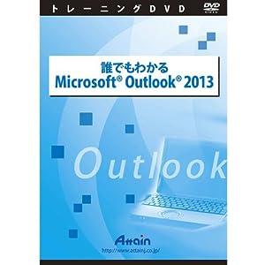 誰でもわかるMicrosoft Outlook 2013