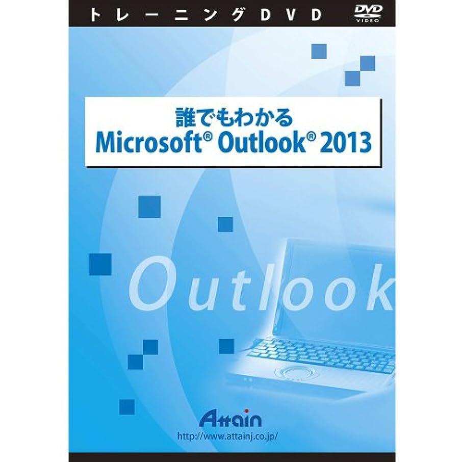 守銭奴ジュラシックパークの慈悲で誰でもわかるMicrosoft Outlook 2013